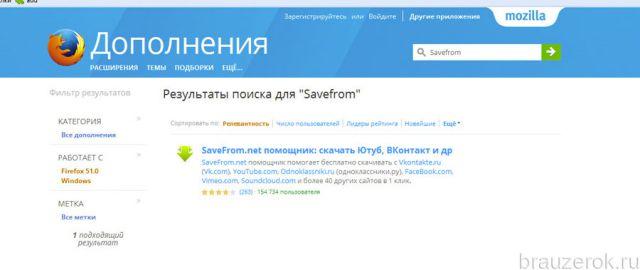 savefrom для FF