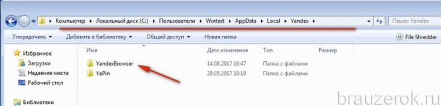 папка YandexBrowser