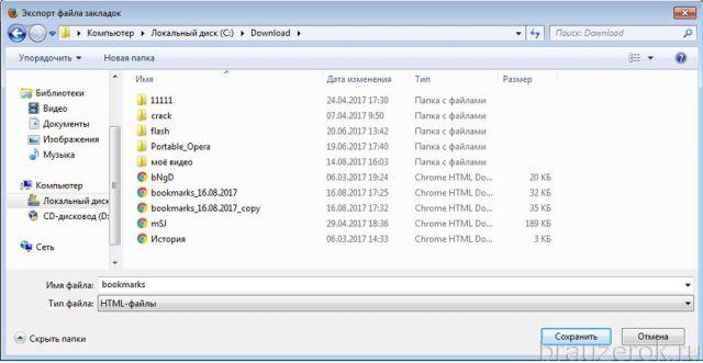 путь для сохранения файла