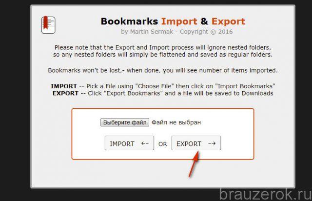 команда «Export»