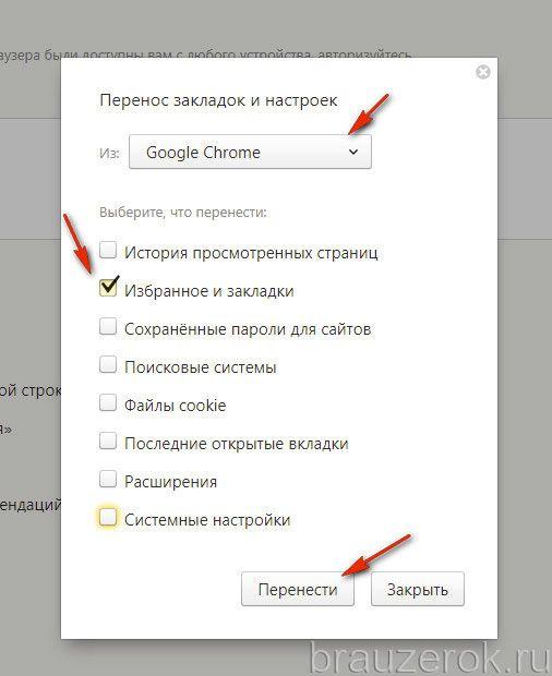 перенос с другого браузера