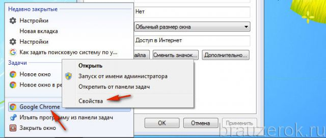 меню Windows