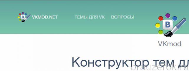 VKMOD.NET