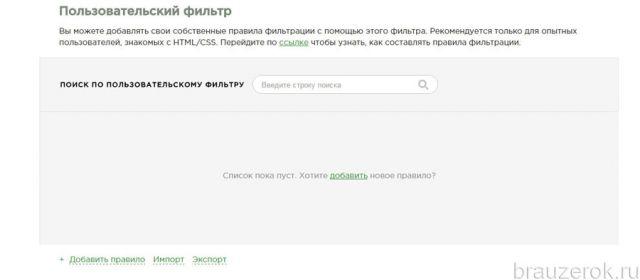пользовательский фильтр