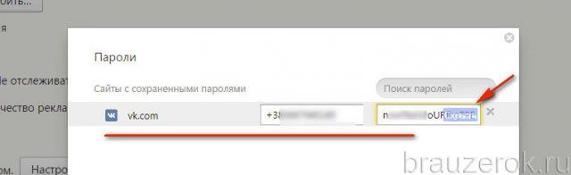 скрытие пароля
