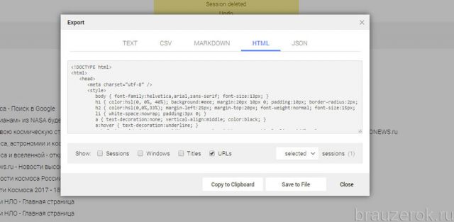 копия в HTML формате