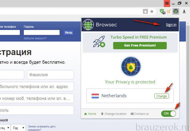 панель Browsec VPN