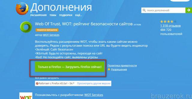 WOT для Firefox