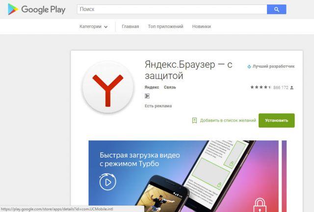 страница в Google Play