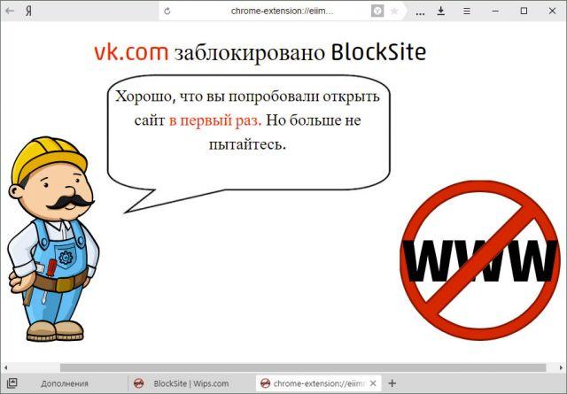 сообщение о блокировке