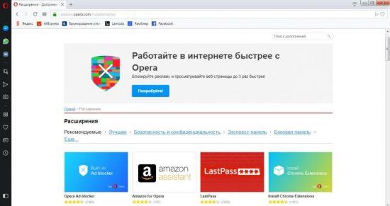 addons.opera.com