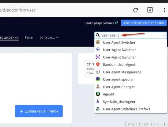аддоны для user-agent