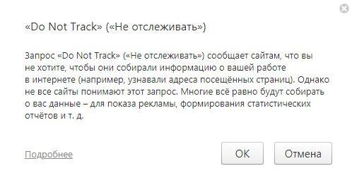 «Do not Track»