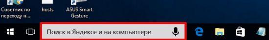 Отображение Яндекс строки