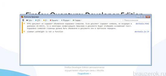 консоль браузера