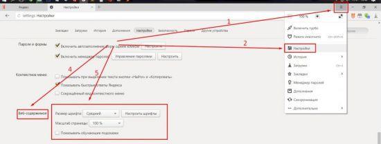 опции веб-содержимого