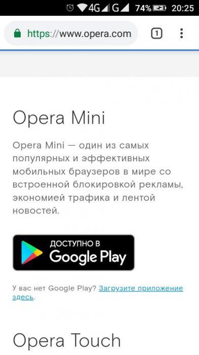 ссылка для Google Play
