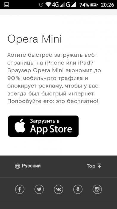 для App Store