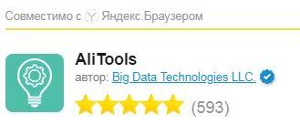 AliTools