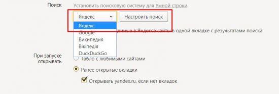 выбор поисковика