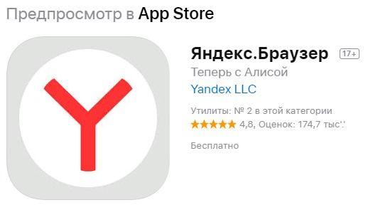 в магазине App Store