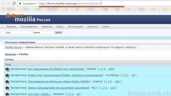 forum.mozilla-russia.org
