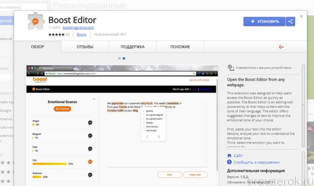Boost Editor
