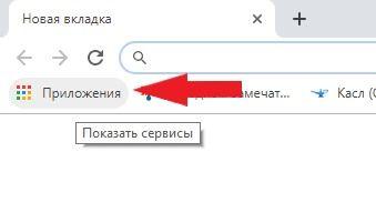 кнопка «Приложения»