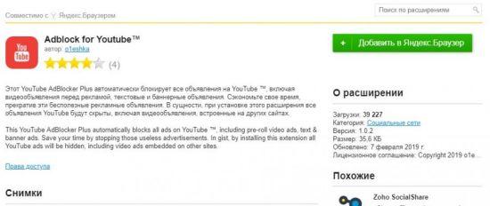 для Яндекса