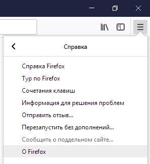 вкладка «О Firefox»