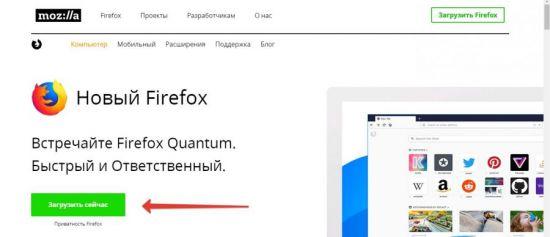 mozilla.org/ru/firefox/