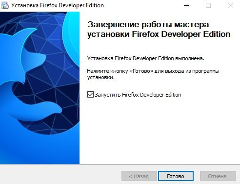 Firefox Developer Edition: обзор дистрибутива, инструкция