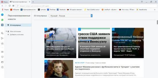 50 популярных новостей