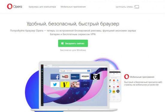 opera.com/ru