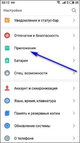 раздел «Приложения»