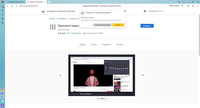Страница браузера с эквалайзером