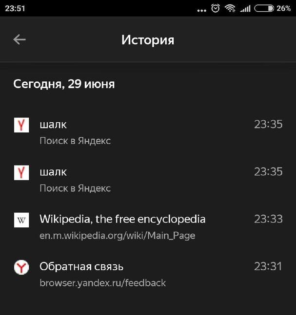 меню Яндекс.Браузера