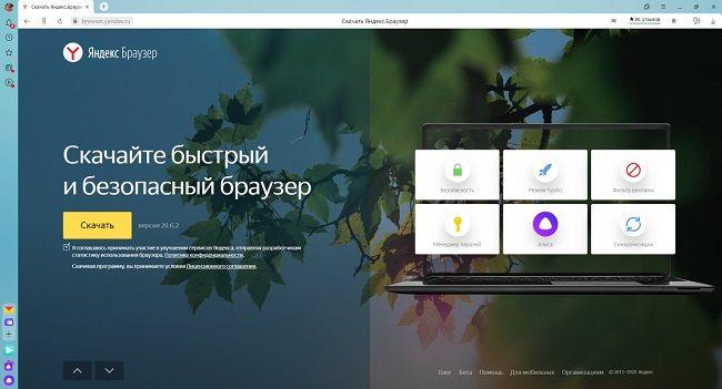 Установка Яндекса