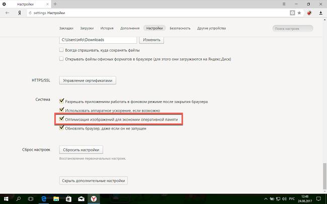 Настройки Яндекса