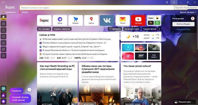 Страница браузера