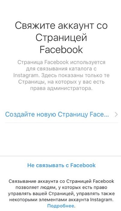привязка к фейсбуку
