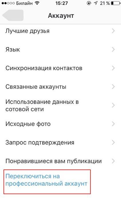 раздел «Аккаунт»