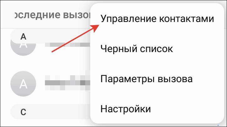 раздел «Управление»