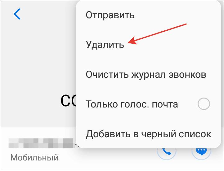 кнопка удалить