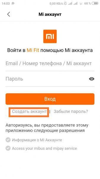 Создать аккаунт