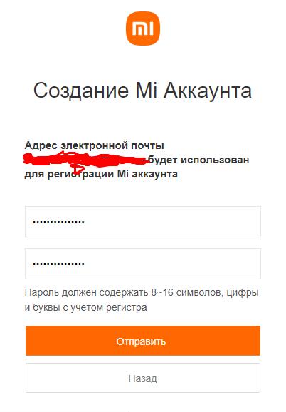 пароль от Ми аккаунта