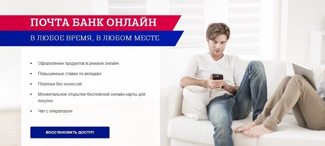 ЛК ПочтаБанка