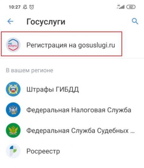 Регистрация на gosuslugi.ru