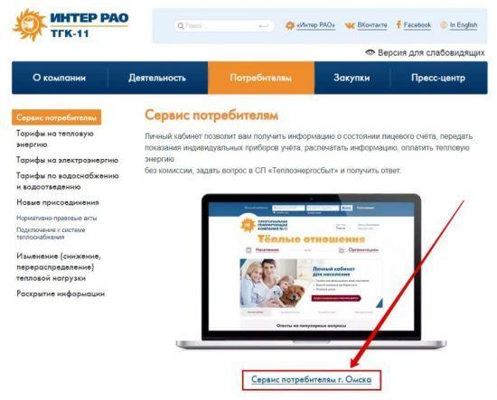 Сервис потребителям г. Омска