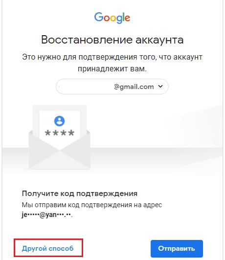 код на почту